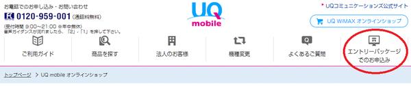UQモバイルオンラインショップでエントリーパッケージを使用する