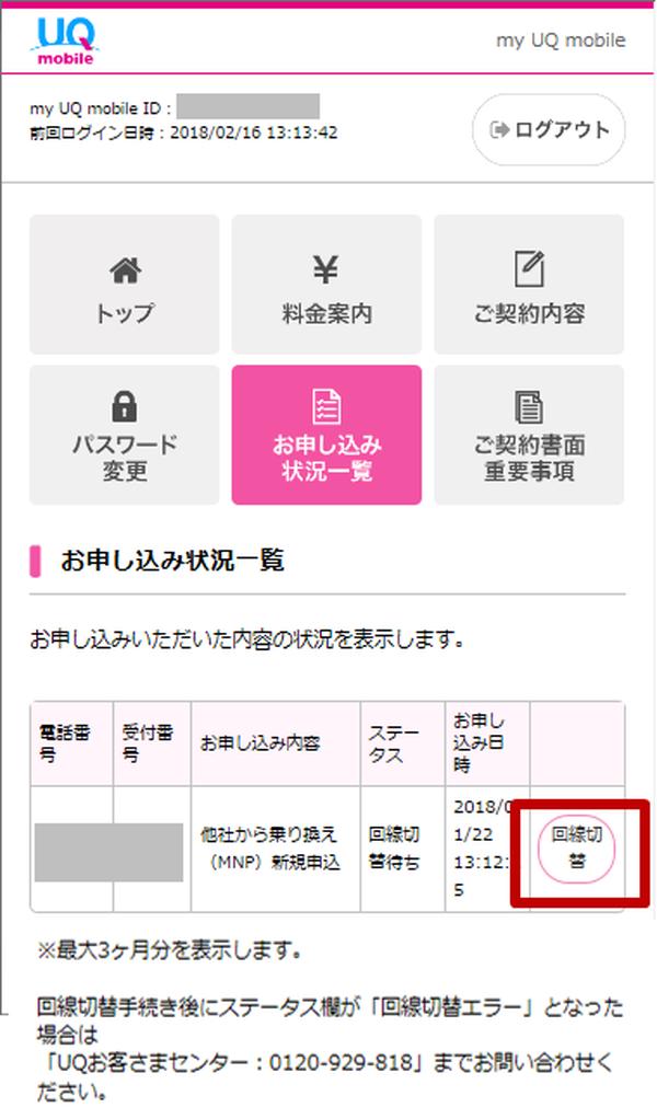 my UQ mobile IDのお申し込み状況一覧