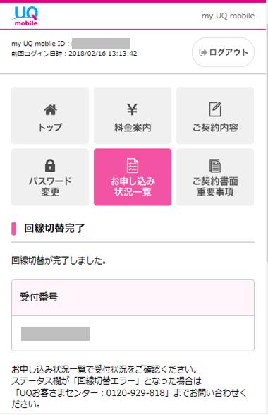 my UQ mobile IDの回線切り替え完了