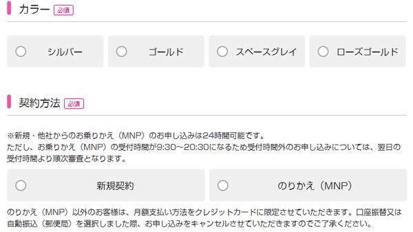 UQモバイルオンラインショップの機種のカラー・契約方法選択画面