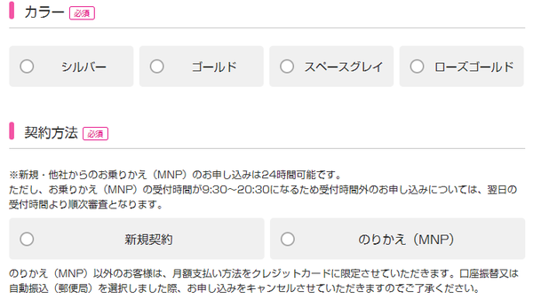UQモバイルオンラインショップ「商品・料金プラン選択」