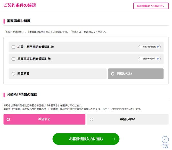 UQモバイルオンラインショップ「ご契約条件の確認」