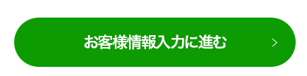 UQモバイルオンラインショップ「お客様情報入力に進む」