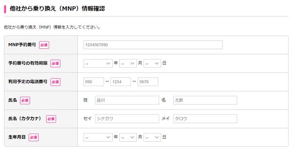 他社から乗り換え(MNP)情報確認画面