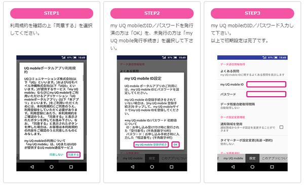 UQ mobileポータルアプリ初期設定