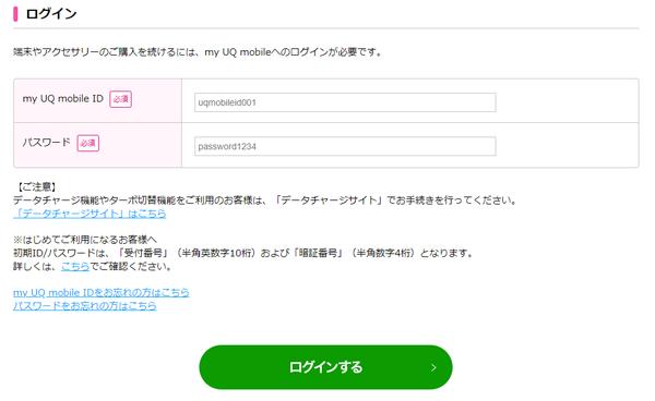 my UQ mobileにログインする