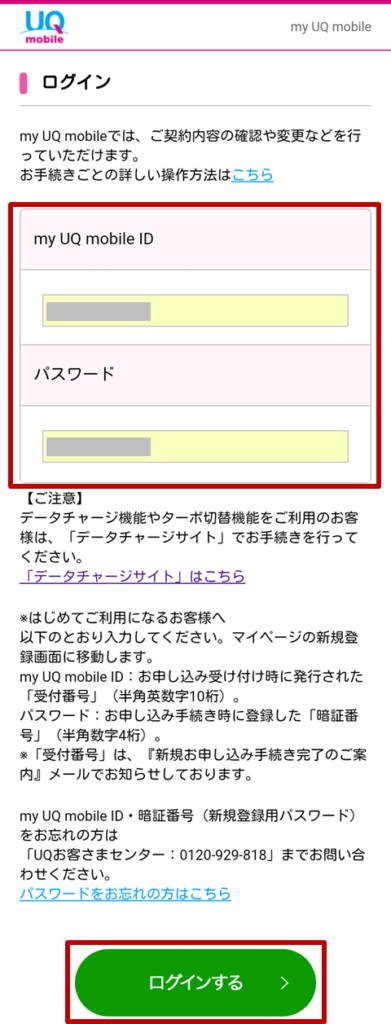 my UQ mobileログイン画面