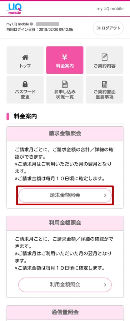 my UQ mobileで請求金額照会をタップ