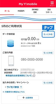 モバイル アプリ ワイ マイ